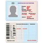 Куда обратиться для замены водительского удостоверения при смене фамилии