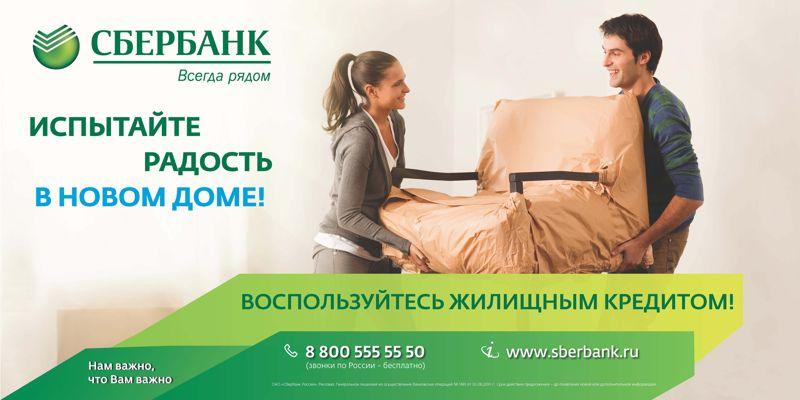 Как можно взять ипотеку на жилье в сбербанке работаю одна