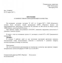Официальное письмо клиенту с извинениями о некачественной продукции