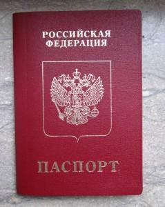 Замена загранпаспорта после заключения брака