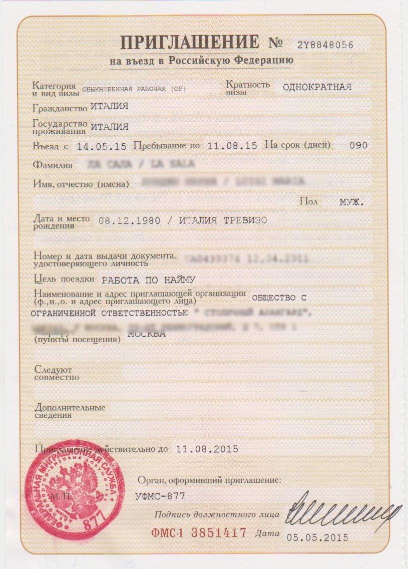 Сколько денег должно быть на счету для приглашения иностранца в россию