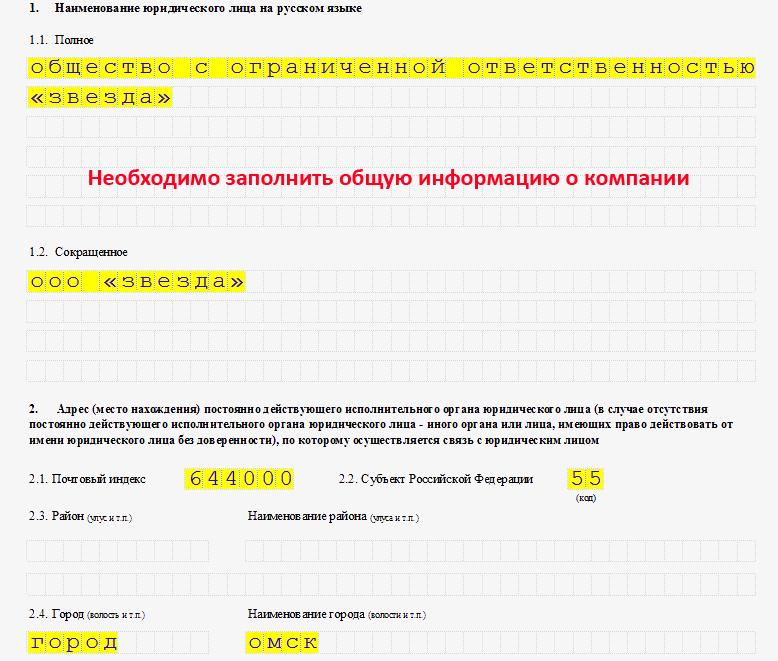 Заявление на регистрацию общества в налоговый орган