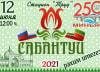 12 июня в Миньяре пройдет районный татаро-башкирский праздник «Сабантуй»