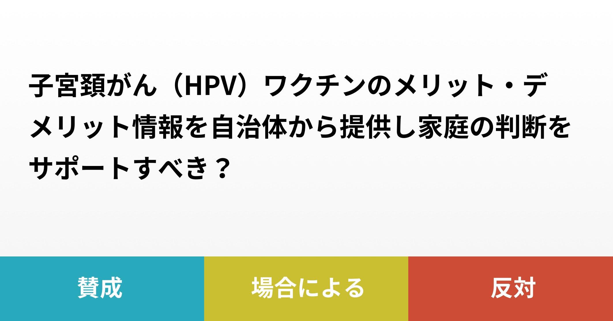 ワクチン hpv