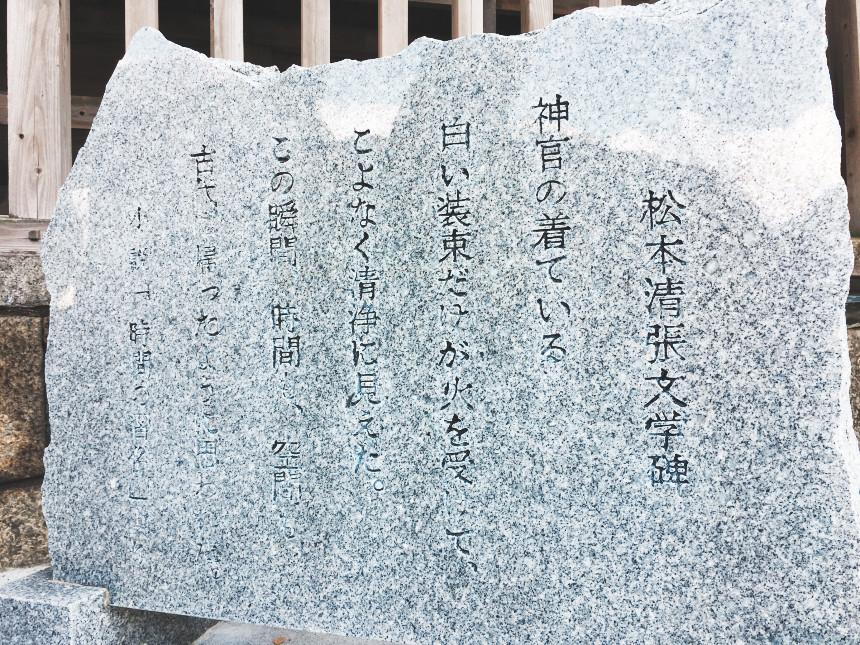 松本清张文学碑