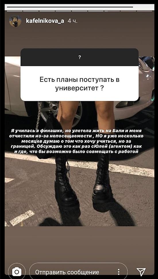 Отчисленная из универа Алеся Кафельникова решила родить