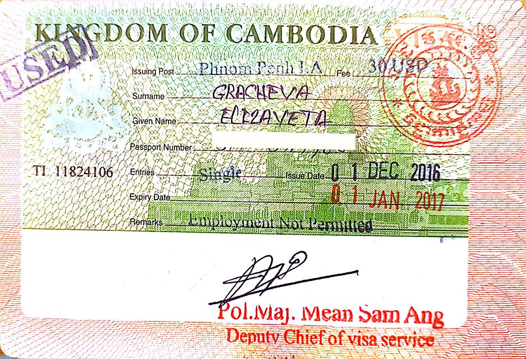 Поездка в Камбоджу — виза для россиян в 2021 году