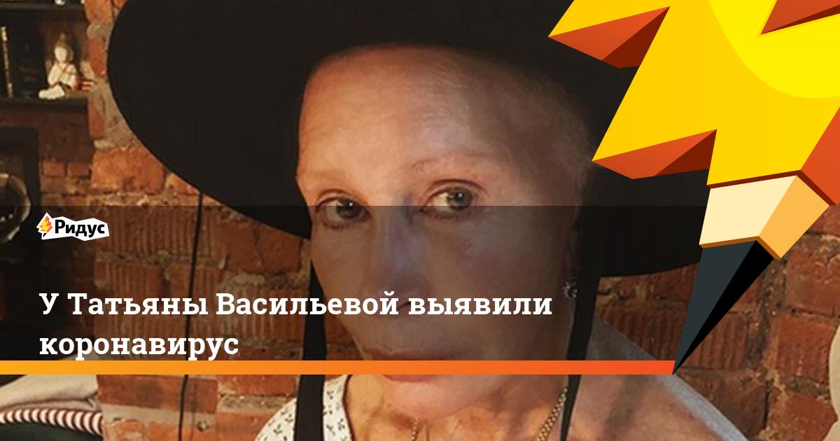 У Татьяны Васильевой выявили коронавирус