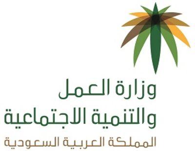 أحكام وخصائص عقود العمل في النظام السعودي