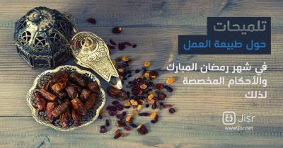 تلمحيات حول ساعات وأحكام العمل خلال شهر رمضان في السعودية