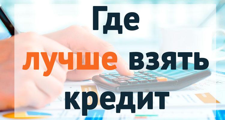 ТОП 7 банков, в которых лучше взять кредит наличными