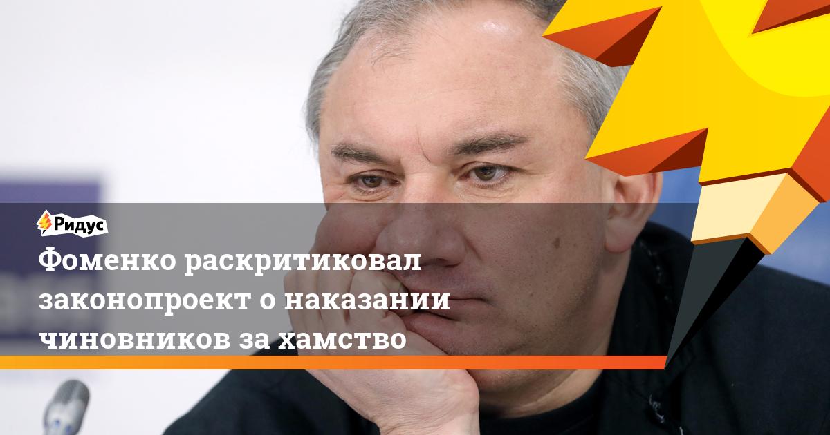 Фоменко раскритиковал законопроект онаказании чиновников захамство