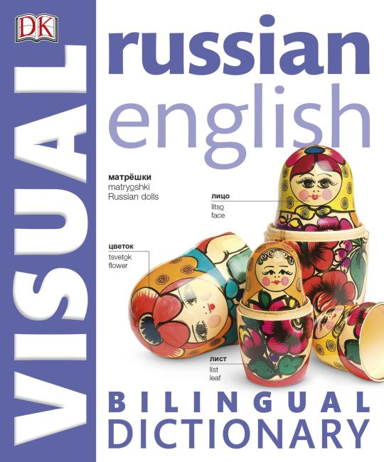 eBook cover of Russian-English Bilingual Visual Dictionary