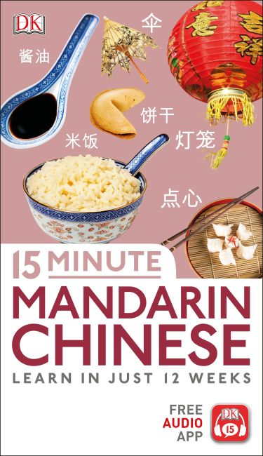 Paperback cover of 15 Minute Mandarin Chinese