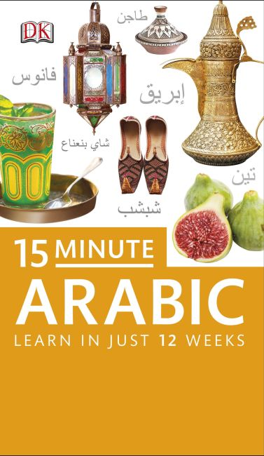 Paperback cover of 15-Minute Arabic