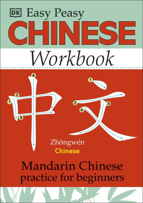 Paperback cover of Easy Peasy Chinese Workbook