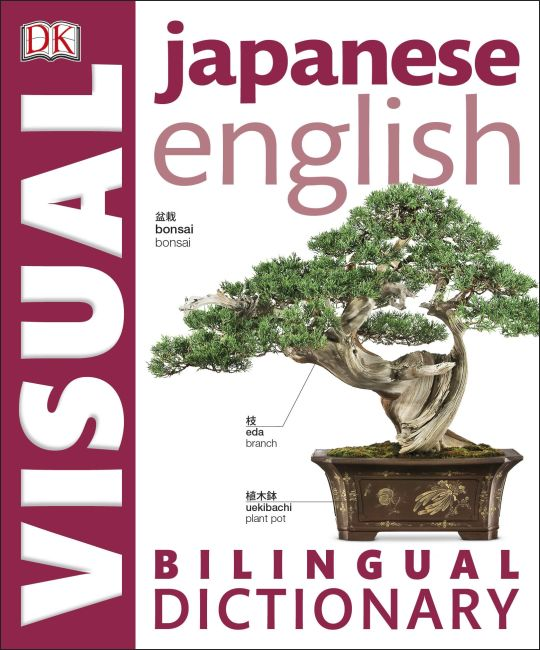 Paperback cover of Japanese English Bilingual Visual Dictionary