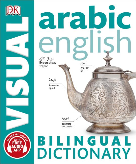 Paperback cover of Arabic-English Bilingual Visual Dictionary