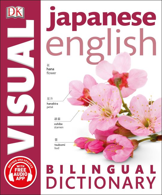 Paperback cover of Japanese-English Bilingual Visual Dictionary with Free Audio App