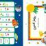 Thumbnail image of Skills For Starting School My Sticker Reward Chart Book - 2