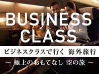 ビジネスクラスで行く海外旅行・ツアー