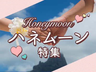 新婚旅行・ハネムーン特集