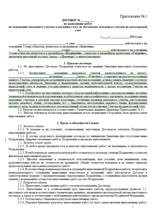 Договор на межевание земельного участка образец 2019