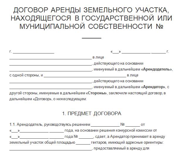 договор аренды на земельный участок