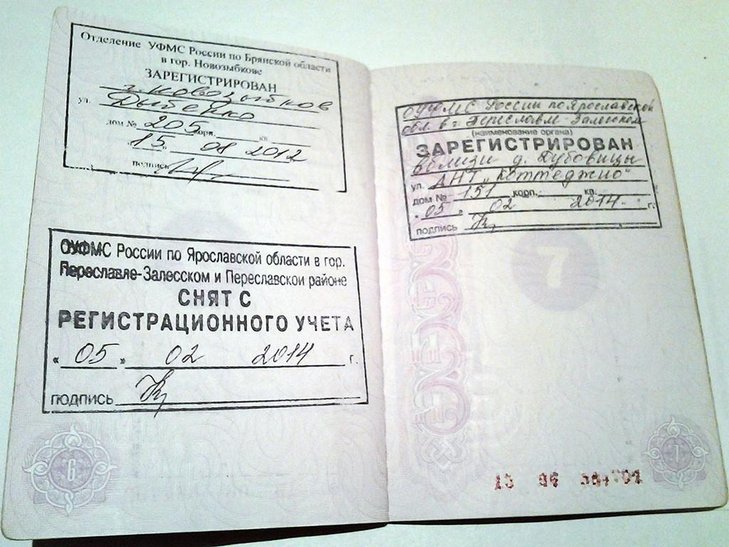 Описание регистрации по месту жительства