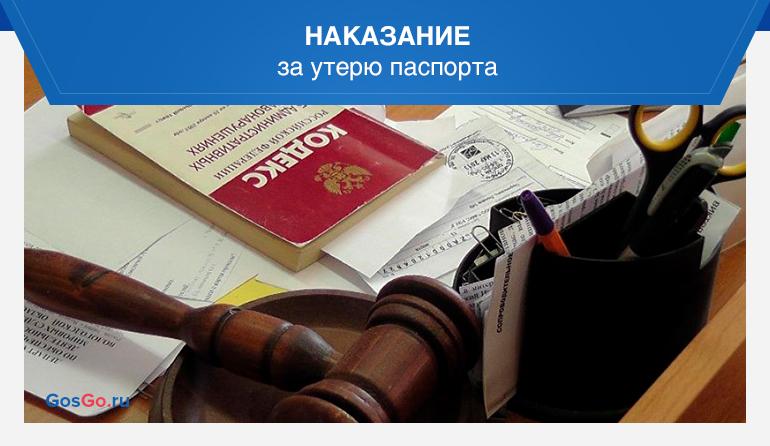 Нюансы восстановления паспорта через МФЦ при утере