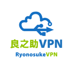 中国に行くなら「良之助VPN」がおすすめ!