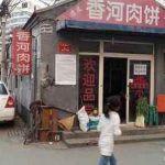 2018年までに北京の街が大きく様変わりする?