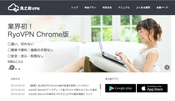 Chromebookを中国でも使おう