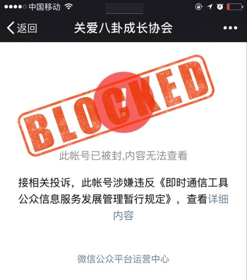 wechat_accounts_blocked