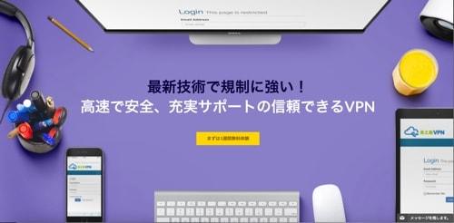 Ryonosuke_VPN