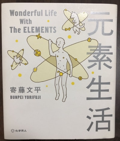 wonderful-life-with-the-elements