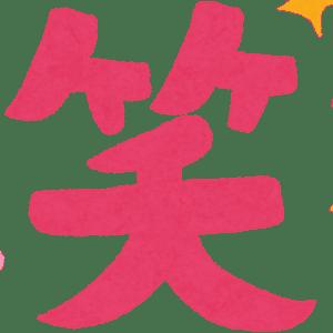 中国の笑い話 ① 昔話編