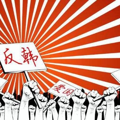 最近の「反韓」運動から考える中国の強国・愛国ブーム