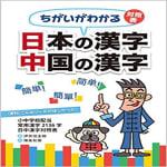 子供も大人も!「ちがいがわかる対照表 日本の漢字 中国の漢字」