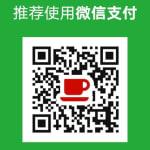 WeChatで不特定多数の人からお金を受け取る方法