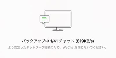 wechat-backup-talk-to-pc06