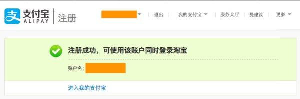 Alipay登録4
