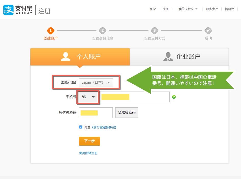 Alipay登録2