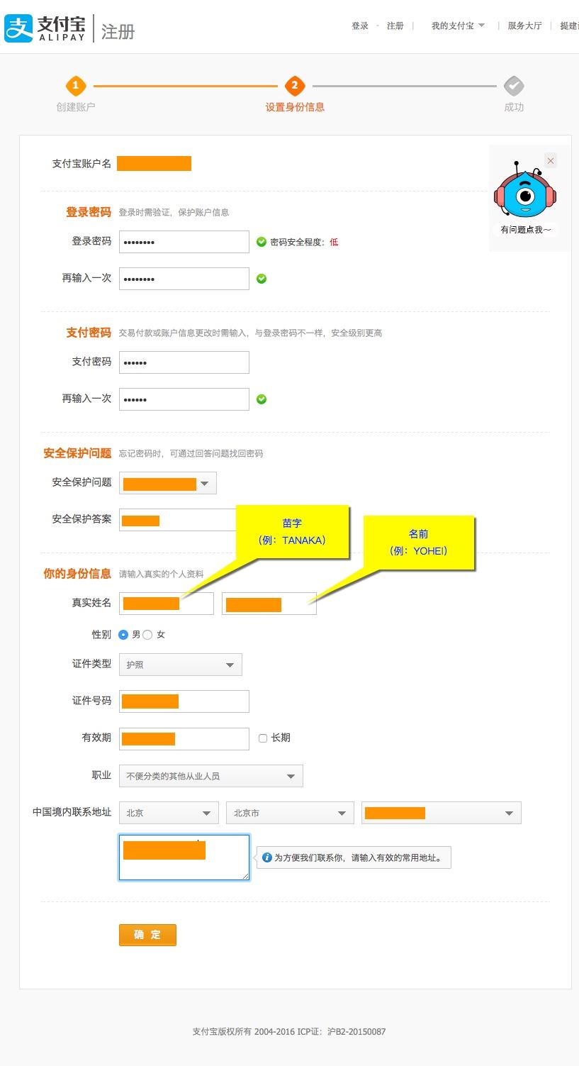 Alipay登録3