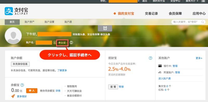 Alipay認証1