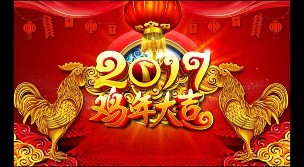 china_calendar