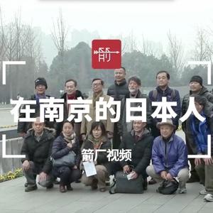 中国メディア取材の「南京で暮らす日本人」ドキュメンタリー