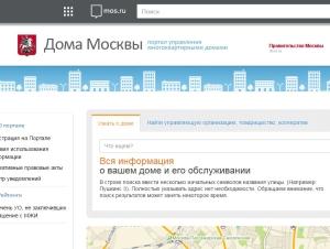 Куда пожаловаться на управляющую компанию в ульяновске
