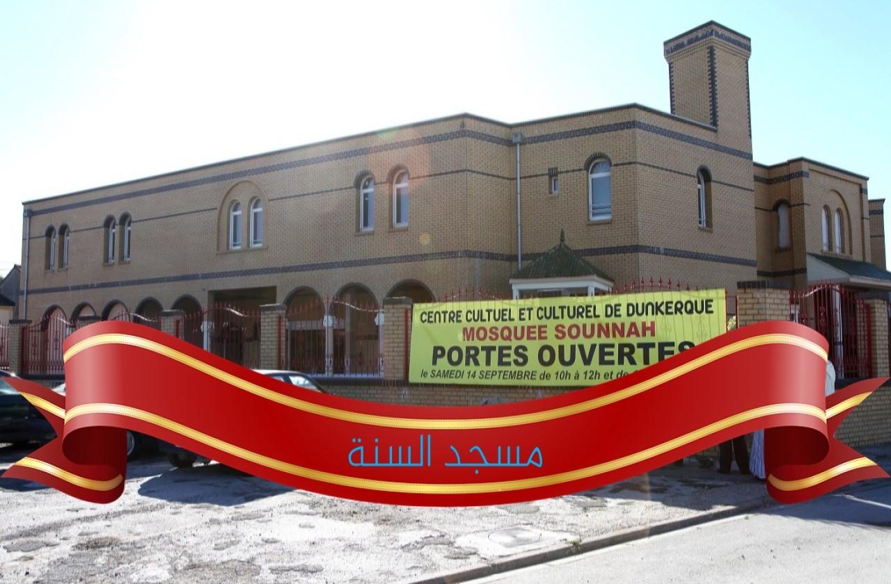 مسجد السنة-دانكرك - Dunkerque