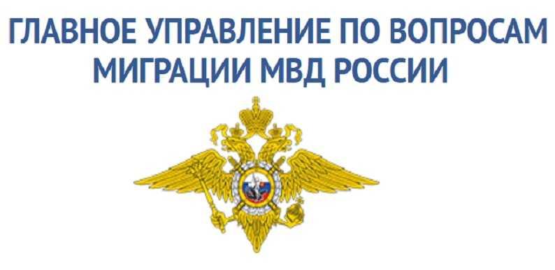 Гувм.мвд.рф — неофициальный сайт